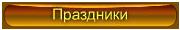 праздники (180х30)